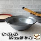 和鉄器17cmミニサラダボール/和食器 取り鉢 中鉢 盛り鉢 陶器 ボウル\