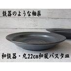 和鉄器22cm和風カレー皿  パスタ皿 カレーパスタ皿 和食器 和皿 おしゃれ 美濃焼 日本製 業務用