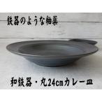 和鉄器24cm和風カレー皿  パスタ皿 カレーパスタ皿 和食器 和皿 おしゃれ 美濃焼 日本製 業務用