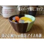 鉄さび風の9cm抹茶アイス小鉢プリンカップ /和食器 通販 販売 激安 小鉢 おしゃれ 日本製 かわいい 陶器 菓子皿 美濃焼 容器 インスタ映え