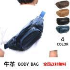 ショッピング牛革 革製 ボディバッグ メンズ ボディバック 牛革製 本革製 レザー 斜め掛けバッグ