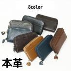 カードも入るコインケース 財布 革製 本革製 小銭入れ 小さい財布  レザーコインケース 革製コインケース