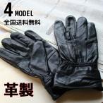 手袋 革手袋 革製手袋 レザー手袋 ラム革製手袋 本革製手袋 メンズ 通勤  レザーグローブ