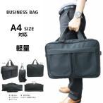 ビジネスバッグ ノートパソコン対応ビジネスバッグ ブリーフケース 軽量 ビジネスバック メンズ