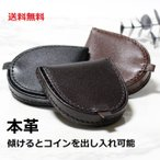 小銭入れ 馬蹄形 馬蹄型 コインケース レザーコインケース 財布 革製小銭入れ 馬蹄形コインケース 革製コインケース