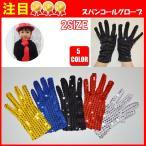 スパンコールグローブ・手袋