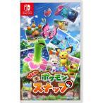 【送料無料】初回特典有り!Switch Nintendo Switch New ポケモンスナップ ソフト  ニンテンドースイッチ  HAC-P-ARFTA