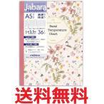 フロンティア ノート 基礎体温 A5 ジャバラ CHO-049【社内コード:YPT】