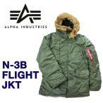 ALPHA INDUSTRIES (アルファ インダストリーズ) N-3B フライト ジャケット
