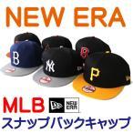 NEW ERA(ニューエラ)MLB スナップバックキャップ ヤンキース レッドソックス ドジャース ジャイアンツ