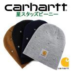 CARHARTT (カーハート) 星スタッズ ニットキャップ ニット帽 ビーニー メンズ レディース