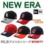 ニューエラ NEW ERA MLB 2TONE アジャスタブル キャップ 9FORTY アメリカンリーグ