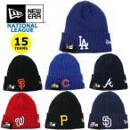 ニューエラ ニット帽 ニットキャップ ビーニー MLB NEW ERA ナショナルリーグ