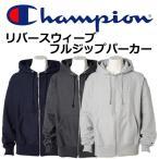 Champion (チャンピオン) リバースウィーブ フルジップ スウェットパーカー 送料無料