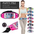 ランニング スマホケース i-Phone7 i-Phone7plus スポーツ ウエスト ポーチ 腰 メール便 送料無料 PUFFY PEZ