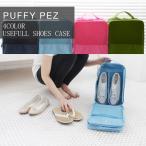 トラベル用 ポーチ 靴 ケース 下着 便利 旅行 メール便 送料無料 PUFFY PEZ