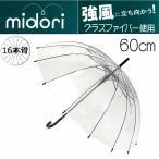ビニール傘 透明傘 16本骨 長傘 大きい傘 60cm ジャンプ式 強度が2倍 通学 通勤 置き傘 男女兼用 雨傘 紳士用傘
