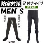 インナー メンズ 紳士タイツ 150デニール 『あったか裏起毛』タイツ(足付きタイプ) 長ズボン下 非常に暖かい 肌着 すててこ 長ズボン肌着