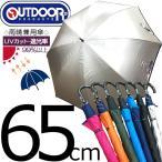 即納 アウトドア 傘 65cm  雨晴兼用 UVカット 遮光率 99%以上裏PUコーティング ジャンプ傘 通勤 通学 大きめ 日傘 熱中症 スポーツ観戦 アウトドアプロテクツ
