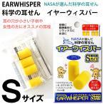 EARWHISPER/NASAが選んだ科学の耳栓(Sサイズ)イヤーウィスパー自然なつけごこちで抜群の遮音性能/ケース付/科学の耳せん イヤーウイスパー出張や旅行、飛行機