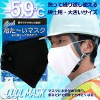 即納 送料無料 接触冷感 メンズマスク 夏用 冷感マスク 大きいサイズ 洗える 濡らして絞って瞬間冷感 春夏 ひんやり 気化熱 ホワイト 白 メッシュ 夏マスク