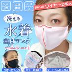 即納 大人用 冷感マスク メンズ 男女兼用 水着素材 花粉対策 洗えるマスク 水着マスク 布 洗える 夏用 大人用 レディース  大きいサイズ