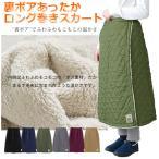 即日発送 送料無料 裏ボア 巻きスカート 中綿キルト ロングスカート ポケット付き ウエスト調節可能 2WAY フリーサイズ 保温 寒さ対策
