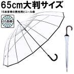 送料無料 65cm メンズ ビニール傘 透明 長傘 大きい傘 紳士用 16本骨傘 雨傘 無地 手開き式 軽い 軽量 ビジネスマン 通勤 透明傘 大きい傘 大判サイズ