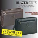 日本製 豊岡製鞄 メンズ セカンドバッグ (システム手帳サイズ)メンズセカンドポーチ!普段遣いにおすすめ・父の日・ビジネスなど/BAG-KC-34752