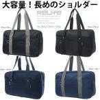 スクールバッグ 新入学おめでとう限定特価 学生鞄 中学生 高校生 A4対応 通学かばん 長めのショルダーなので、背負ったりも可能!見た目以上の大容量で使いやす