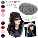 ニット・ニット帽・ケーブル編みルーズニットベレー帽/ローゲージ/透かし編み/ニットキャップ/伸縮性のある柔らかい素材感と軽い被り心地もGOOD/コーディネート