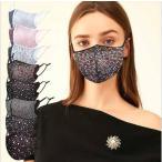 送料無料 即納 キラキラ レースマスク ストーン スタッズ きらきら 洗える 春夏 涼しい 薄型 接触冷感 ゴム紐仕様 調節ストッパー付き 可愛い 3D 立体マスク