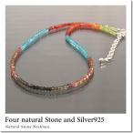 天然石ストーンネックレス (2mm/40〜45cm)4種類の天然石を使用!シルバー925金具・自分用にはもちろんプレゼントにも!sn-1181829