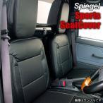 Spiegel シートカバー スズキ キャリイトラック DA16T