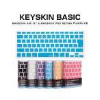 "BEFiNE キースキン MacBook Air 13"" & Macbook Pro Retina用 キーボードカバー ベーシック ピンク"