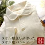 ショッピングタオル タオル屋さんが作った「タオル地パジャマ」●送料無料