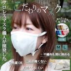 無地タイプ(オフホワイト)【浜松マスク】国産 洗える 伸縮性 ひんやり素材 耳が痛くない