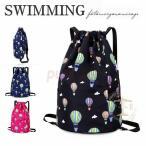 プールバッグ 女の子 ナップサック キッズ おしゃれ 子供 ビーチバッグ プールバック スイムバッグ プール 水泳 スイミング