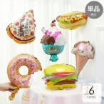 母の日 プレゼント ホビー パーティー イベント用品 パーティーグッズ バルーン 風船 ピザ ドーナツ ホットドッグ ハンバーガー アイスクリーム