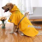 犬 レインコート ポンチョ 雨具 大型犬 中型犬 ペット用品 ドッグウェア レインカバー 犬用 ペット用品 レインコート 雨着 防水 梅雨 散歩 防水服