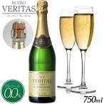 (高級ワインから作ったノンアルコールワイン)〜スパークリングワイン〜インヴィノ・ヴェリタス BRUS BLANCO(白)〜1本入 750ml〜0-00-11-02