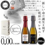 【ミニサイズ新登場】【あすつく】【最高級ノンアルコール・スパークリング飲料】【1688 Grand Rose / Blanc 】ロゼ/ブラン<2本セット>(200ml)