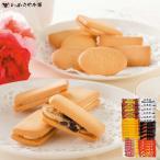 【送料無料】【北海道】ガレットセット WD(36個入)<常温配送>クリームサンド じゃがバタークッキー バターサブレ 夕張メロンクリーム 焼き菓子 贈り物