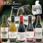 【送料無料 ワイン 飲み比べセット 6本】 187ml ミニボトル 白 赤 ワイン シャルドネ セミヨン ソーヴィニヨン