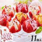 【送料無料】花いちごのバラエティアイス(博多あまおう)<3種類11個入> お祝い 【メーカー直送 代引き不可】  お取り寄せ