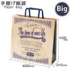 Yahoo!Regalo【メール便10枚までOK!】(Big) ( アメリカンヴィンテージペーパーバッグ 手提げ紙袋 )  ( W320×D115×H320mm ) avi-3p