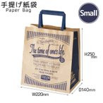 (Small)40円+税 ( アメリカンヴィンテージペーパーバッグ 手提げ紙袋 )  ( W220×D140×H250mm ) avi-4p