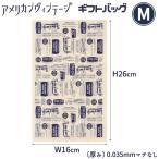【メール便 OK!】(M)アメリカンヴィンテージギフトバッグOPP/ビニール袋< 〔サイズ〕W16cm×H26cm〔厚み〕0.035mm〔マチ形状〕マチなし >
