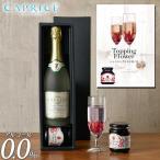 【あすつく】ノンアルコールスパークリングワイン カプリース ブリュット(白) & トッピングフラワー 〜まるで高級シャンパンそのもの〜1本入 750ml