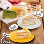 【送料無料】【シュシュクレープギフト】【季節限定入り】もっちり食感の手作りミルクレープ6種食べ比べセット季節限定ケーキ入り <6個入>  ケーキ プレゼント